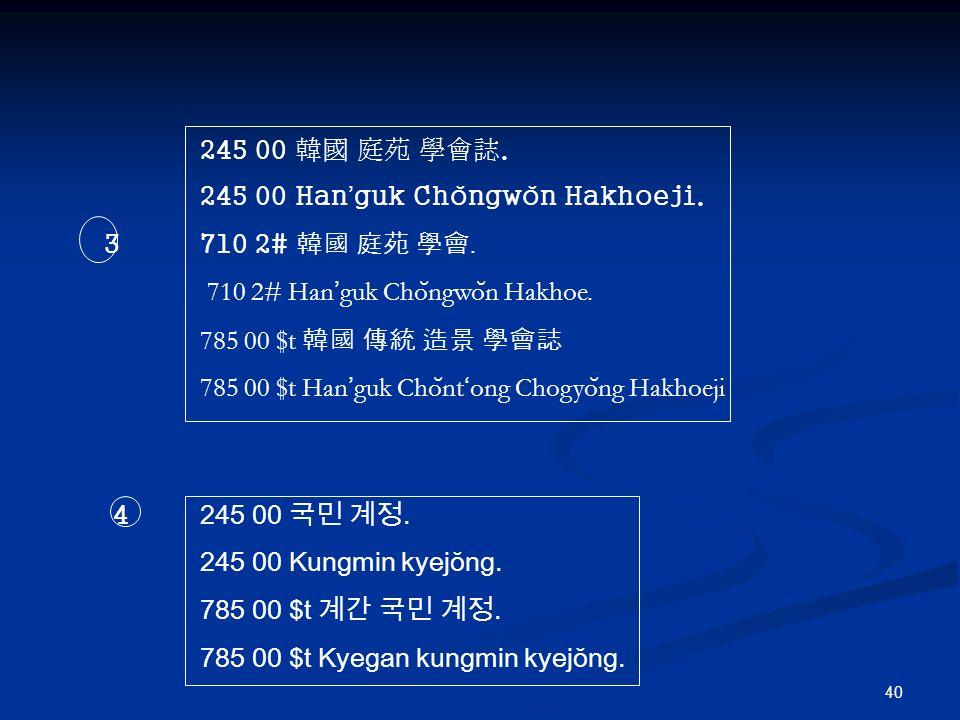 40 245 00. 245 00 Han ' guk Cho ̆ ngwo ̆ n Hakhoeji.