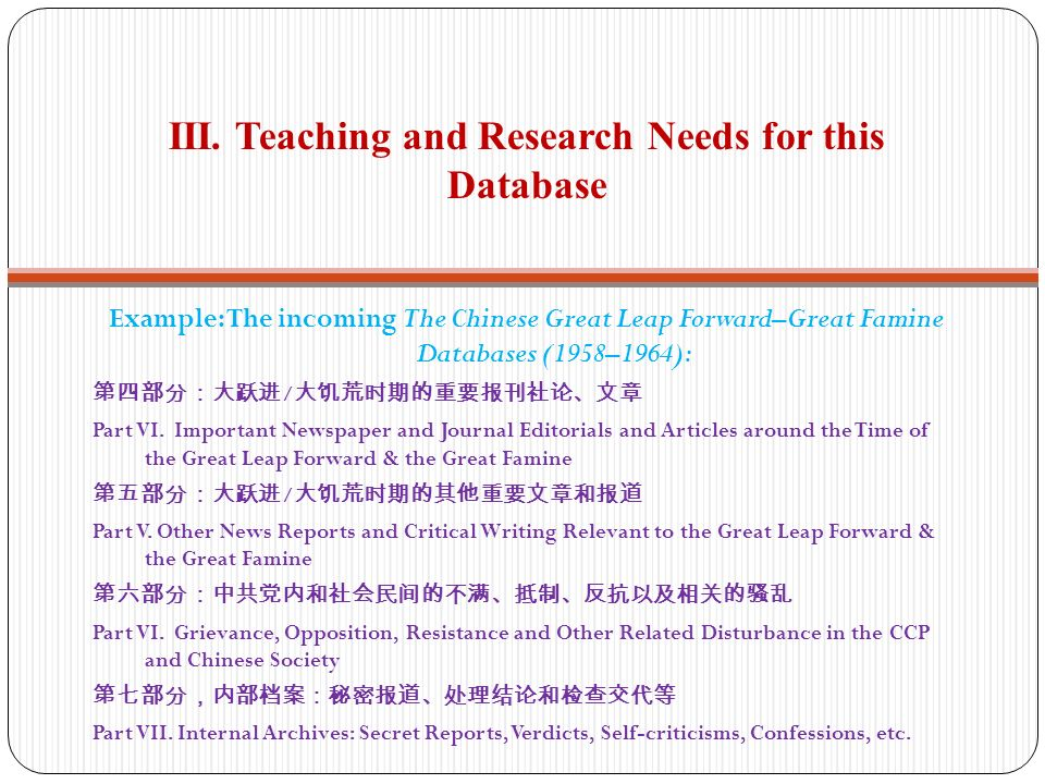 III. Teaching and Research Needs for this Database Example: The incoming The Chinese Great Leap Forward–Great Famine Databases (1958–1964): / Part VI.