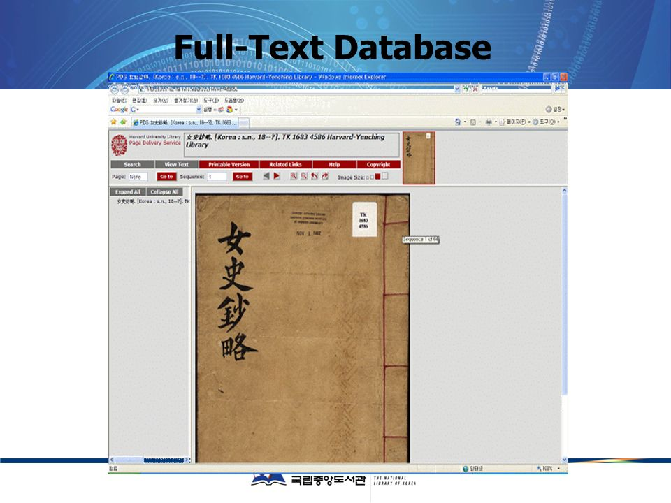 Full-Text Database