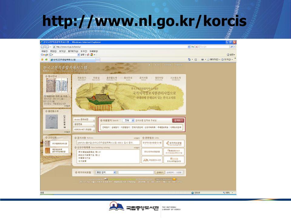 http://www.nl.go.kr/korcis