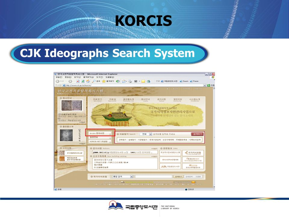 KORCIS CJK Ideographs Search System