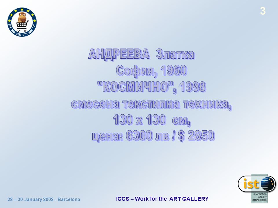 28 – 30 January 2002 - Barcelona ICCS – Work for the ART GALLERY 3