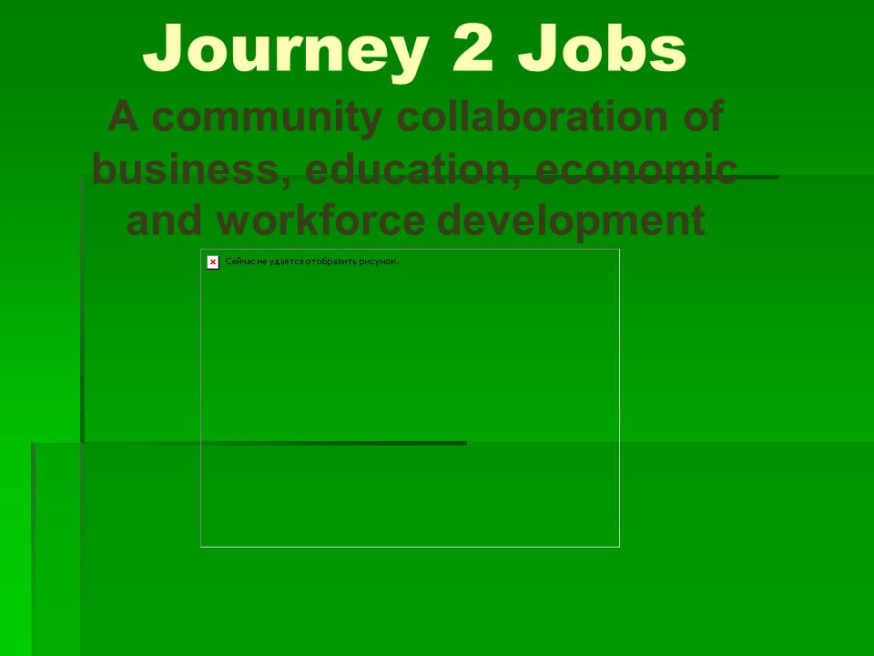 Journey 2 Jobs A community collaboration of business, education, economic and workforce development