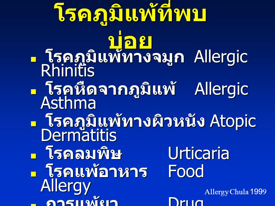Factors Affecting Clinical Outcomes of Allergic Diseases AllergyChula Enivronmental Allergens Irritants Westernization Infection Viral Bacterial Treatment Anti-inflammatory Anti-allergic Relievers Compliance Avoidance Medication uses Allergic Diseases Remission Moderate Mild Severe Allergen Immunotherapy Genetic Degree of atopy Future Therapy