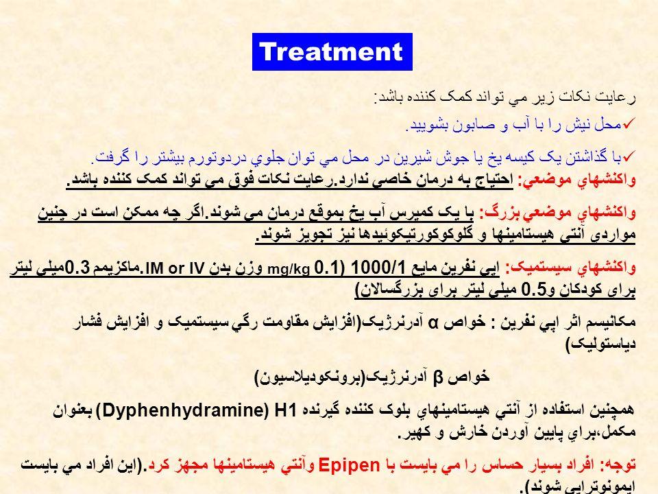 Treatment رعايت نکات زير مي تواند کمک کننده باشد: محل نيش را با آب و صابون بشوييد. با گذاشتن يک کيسه يخ يا جوش شيرين در محل مي توان جلوي دردوتورم بيشت