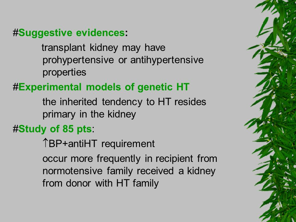 #Suggestive evidences: transplant kidney may have prohypertensive or antihypertensive properties #Experimental models of genetic HT the inherited tend