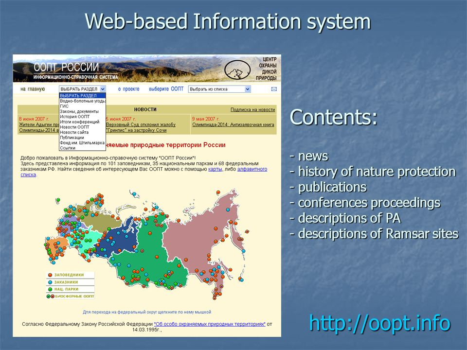 Web-based Information system http://oopt.info Contents: - news - history of nature protection - publications - conferences proceedings - descriptions