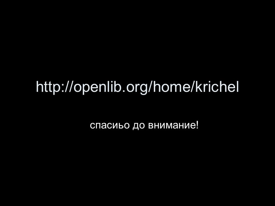 http://openlib.org/home/krichel спасиьо до внимание!