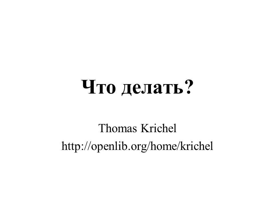 Что делать Thomas Krichel http://openlib.org/home/krichel