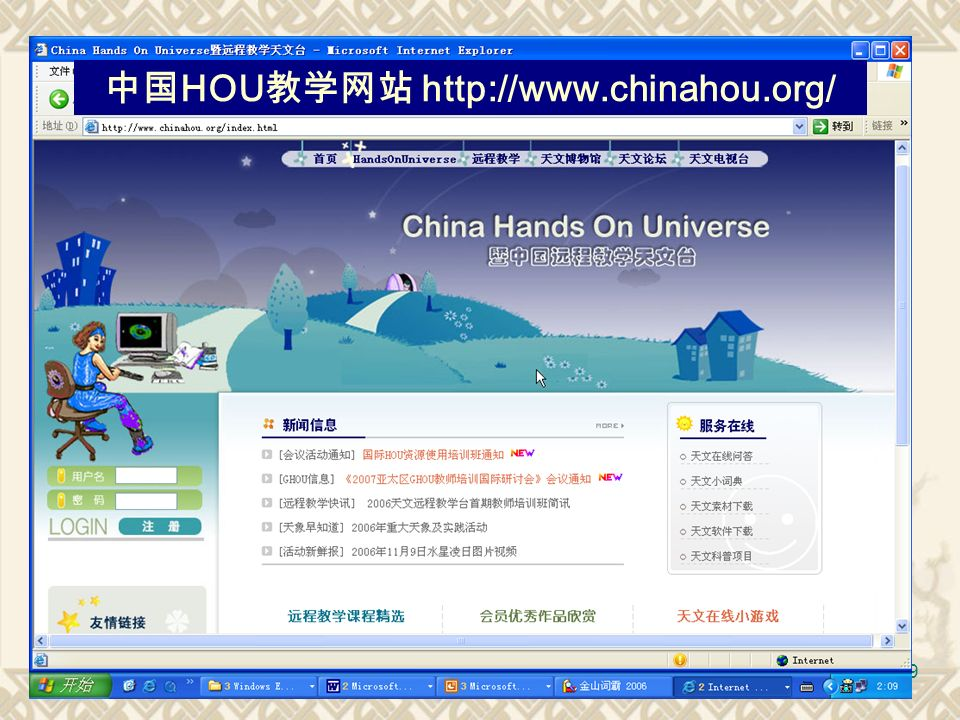 9 HOU http://www.chinahou.org/