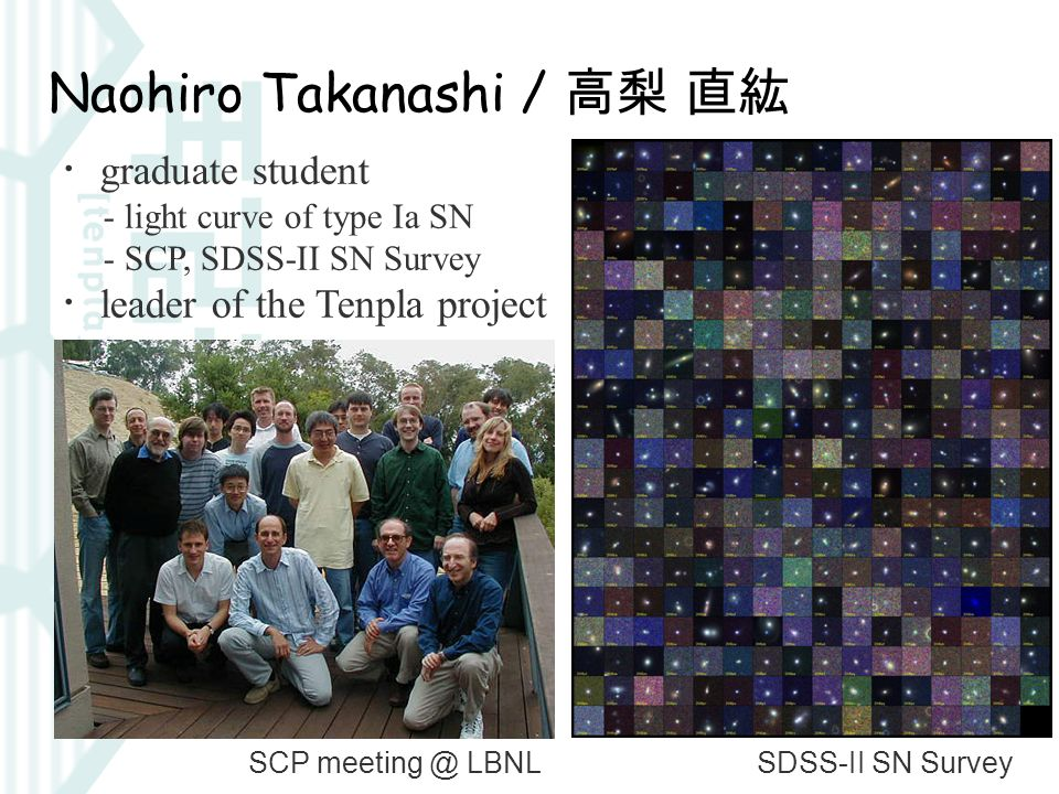 Naohiro Takanashi / graduate student - light curve of type Ia SN - SCP, SDSS-II SN Survey leader of the Tenpla project SDSS-II SN SurveySCP meeting @