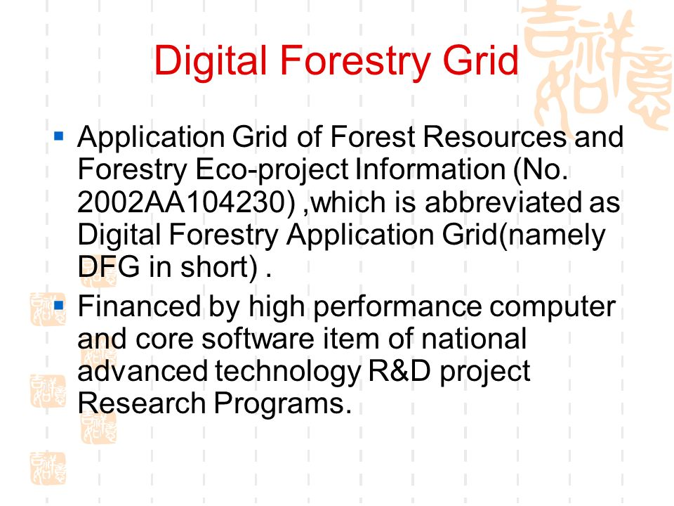 Digital Forestry Grid Application Grid of Forest Resources and Forestry Eco-project Information (No. 2002AA104230),which is abbreviated as Digital For