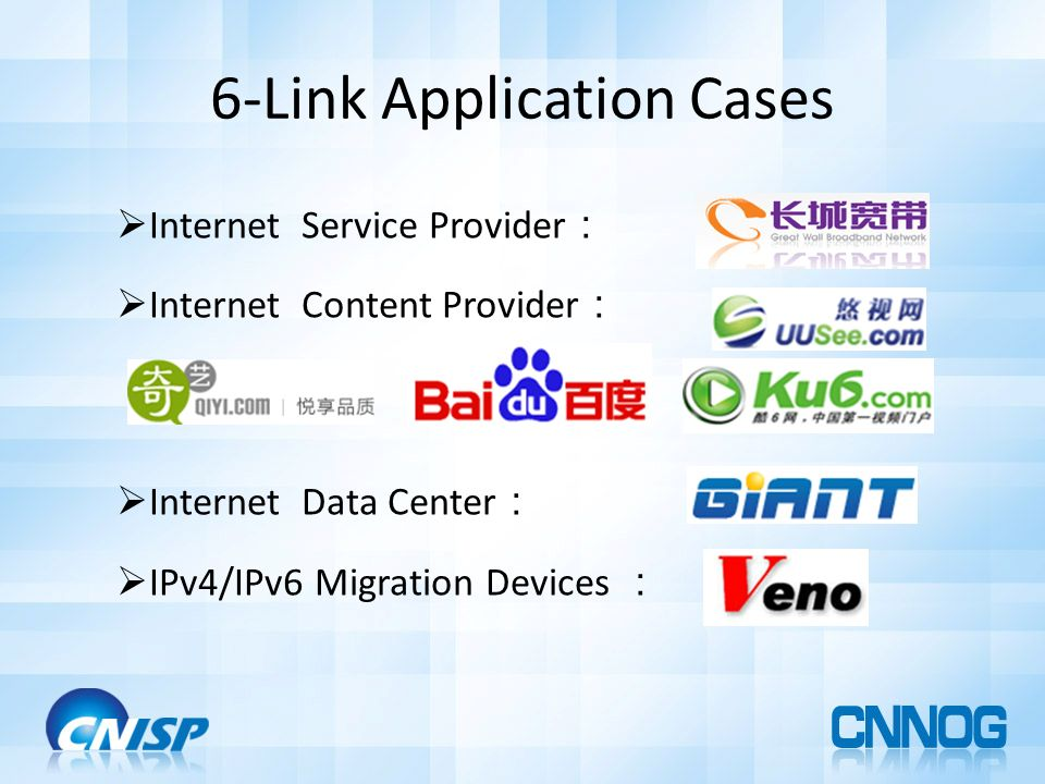 6-Link Application Cases Internet Service Provider Internet Content Provider Internet Data Center IPv4/IPv6 Migration Devices