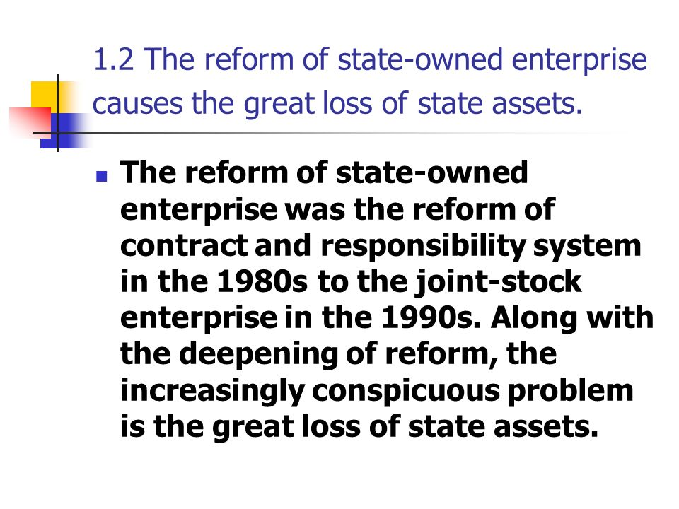 1.2 The reform of state-owned enterprise causes the great loss of state assets.