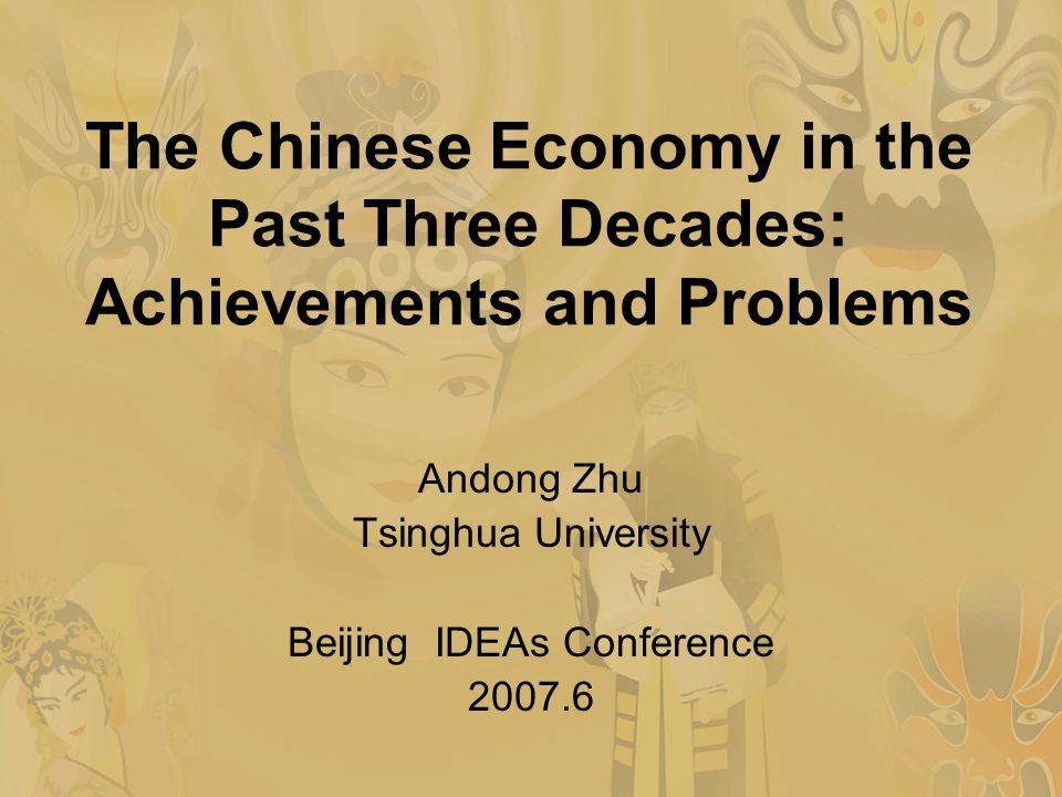 The Chinese Economy in the Past Three Decades: Achievements and Problems Andong Zhu Tsinghua University Beijing IDEAs Conference 2007.6