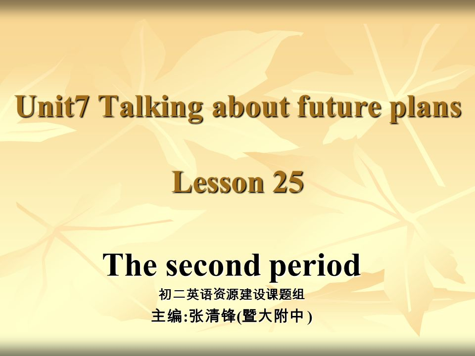 Unit7 Talking about future plans Lesson 25 The second period : ( ) : ( )