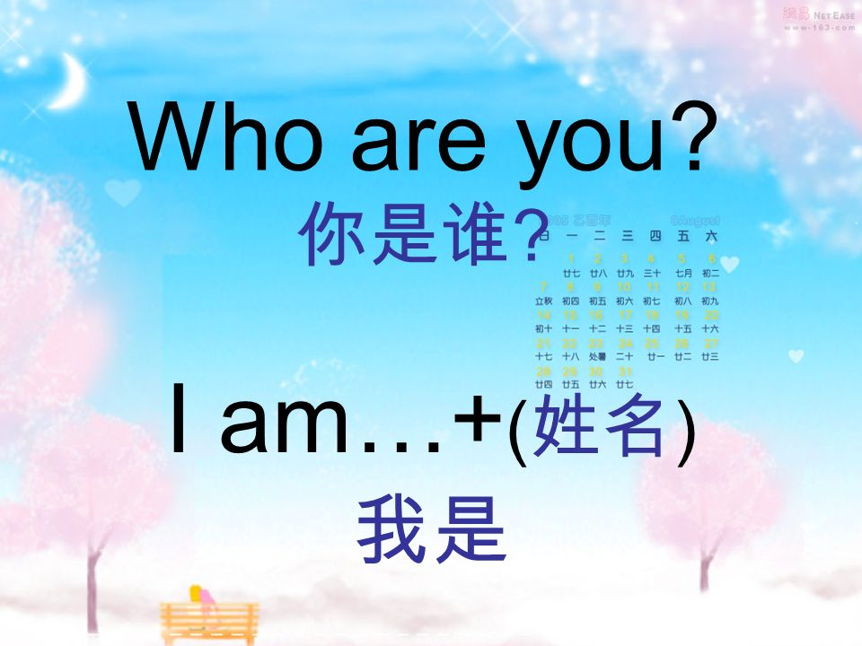 Who are you I am…+ ( )