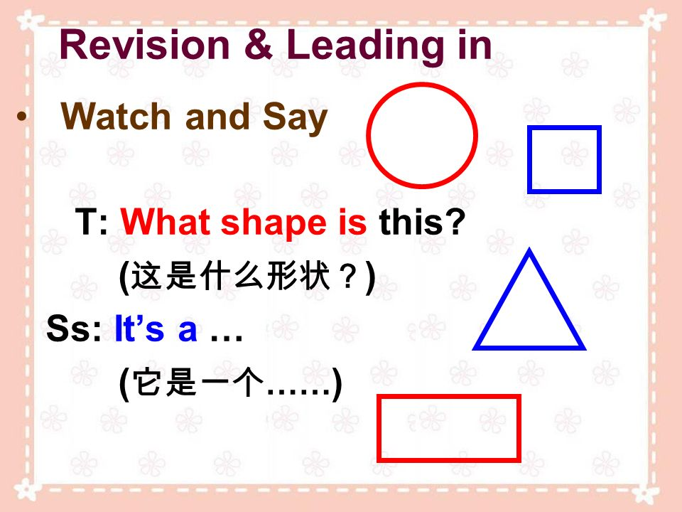 Revision & Leading in Watch and Say T: What shape is this? ( ) Ss: It s a … ( …… )
