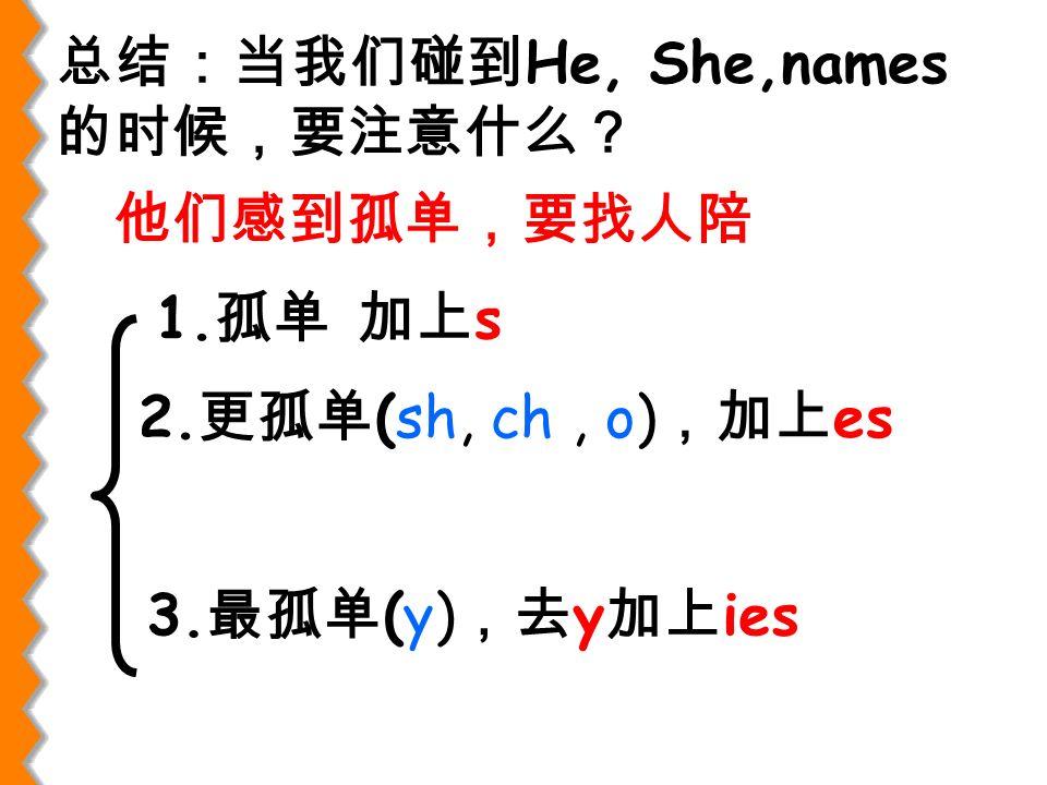 He, She,names 1. s 2. (sh, ch, o) es 3. (y) y ies