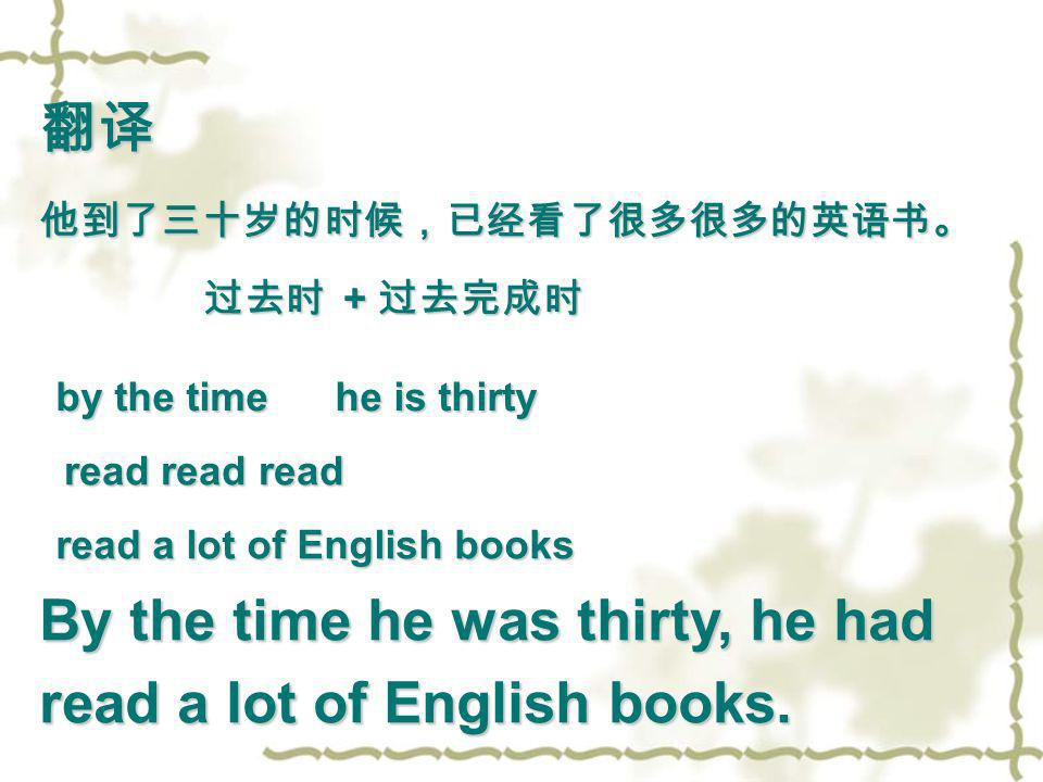 by the time + he is thirty read a lot of English books By the time he was thirty, he had read a lot of English books. read read read