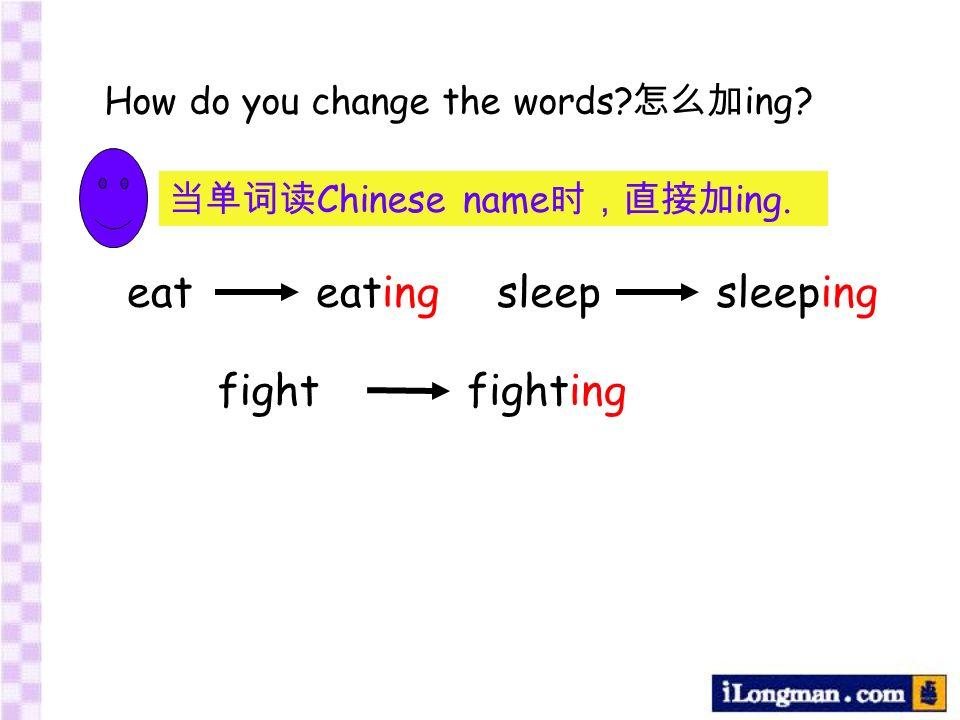 How do you change the words? ing? English name. ing hophoppingrunrunning swimswimming
