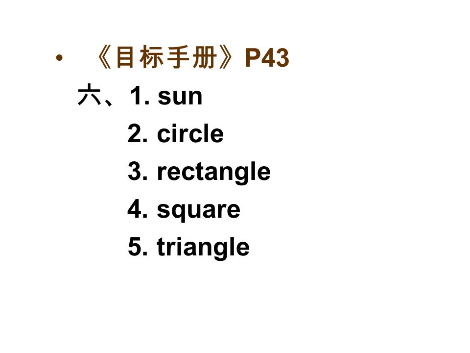 Development P42-43 1. taxi 2. apple 3. ruler 1. bird 2. four 3. eight 4. hand