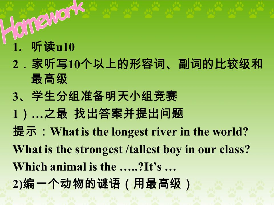 Lets talk about…-est in China/the world.1.Which river is the longest in China.