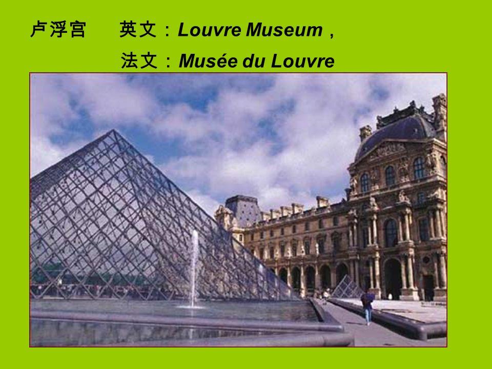 Louvre Museum Musée du Louvre