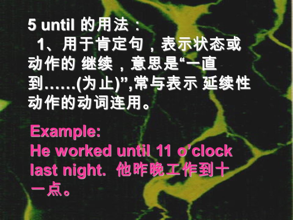 Example: He worked until 11 oclock last night. He worked until 11 oclock last night.