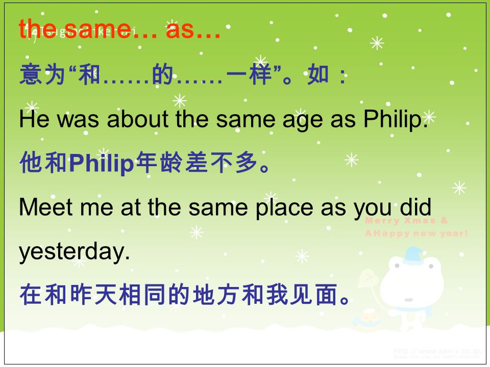 the same… as… …… …… He was about the same age as Philip.