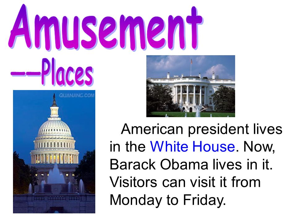 American president lives in the White House.Now, Barack Obama lives in it.