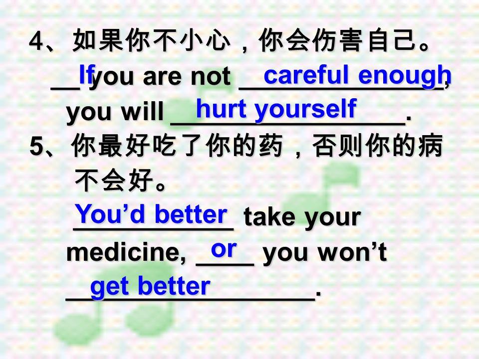 4 __ you are not ______________, __ you are not ______________, you will ________________. you will ________________. 5 ___________ take your ________