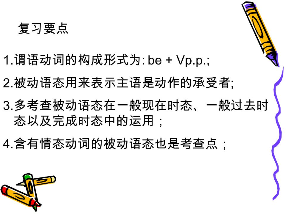 1. : be + Vp.p.; 2. ; 3. 4.