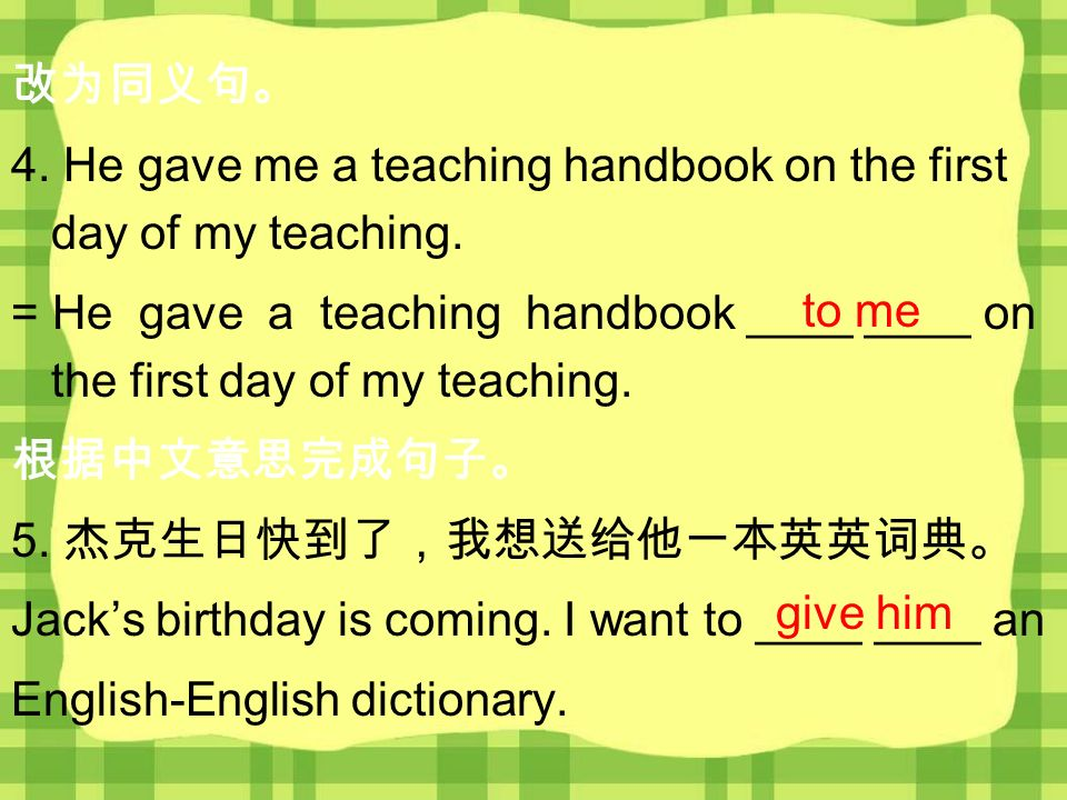 4. He gave me a teaching handbook on the first day of my teaching.