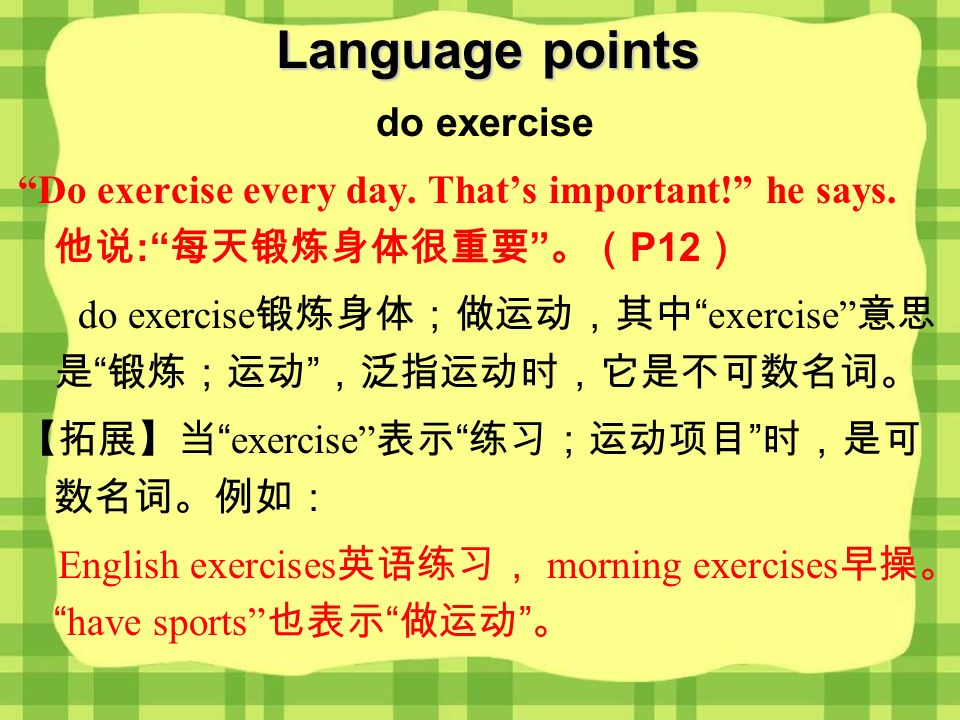 Language points do exercise Do exercise every day.