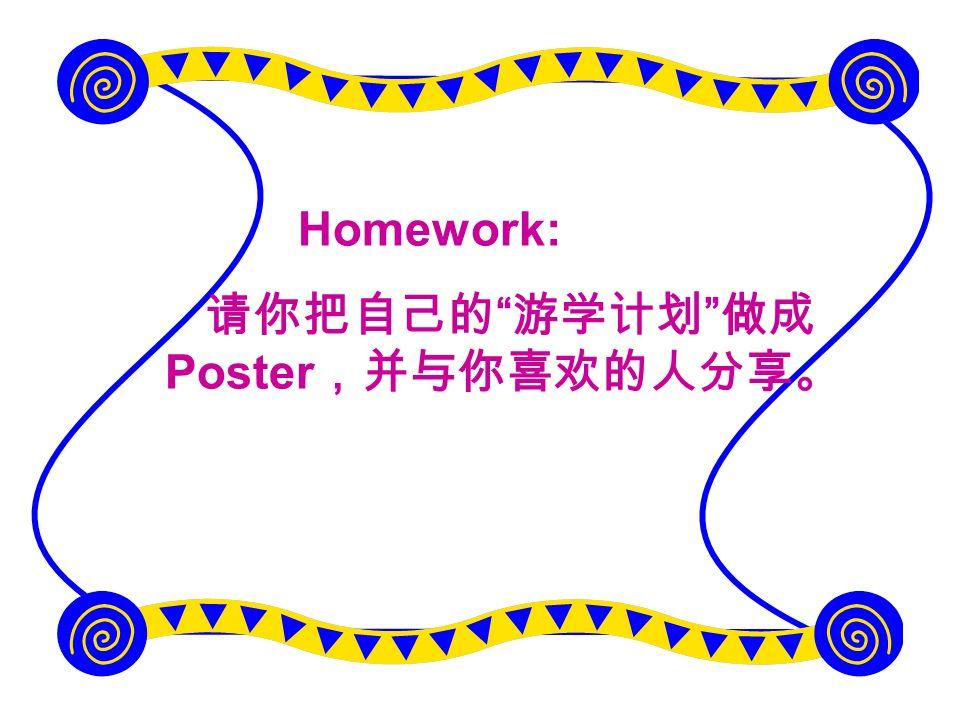 Homework: Poster