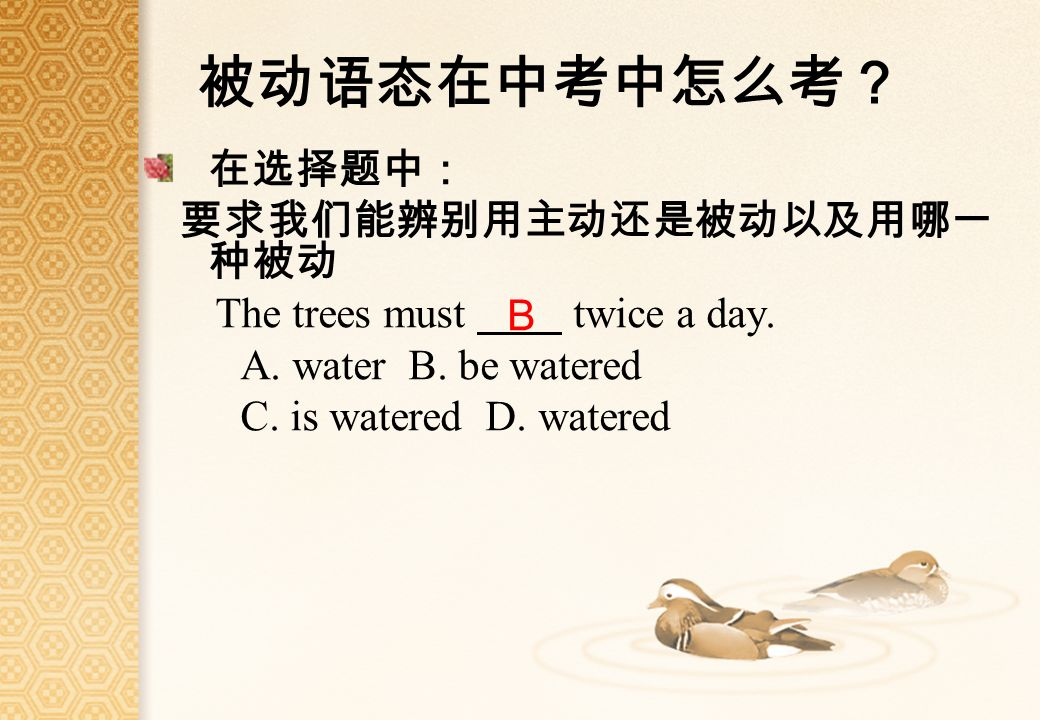 The trees must twice a day. A. water B. be watered C. is watered D. watered B