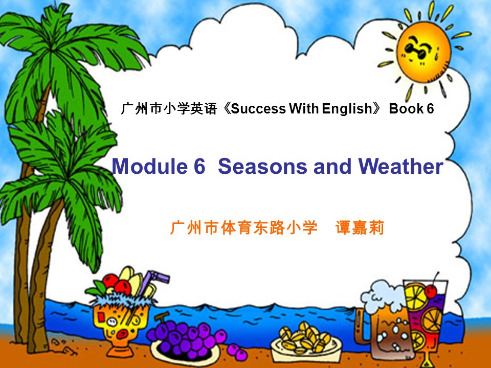 Success With English Book 6 Module 6 Seasons and Weather