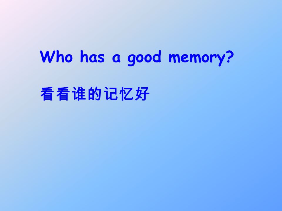 Who has a good memory?