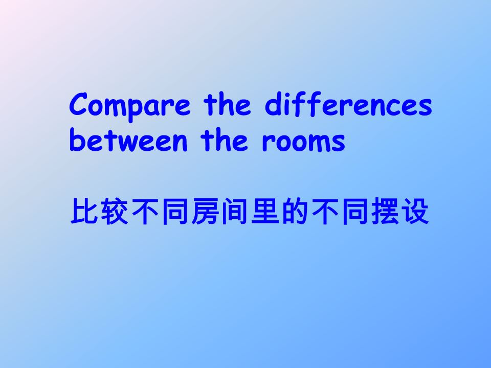 Compare the differences between the rooms