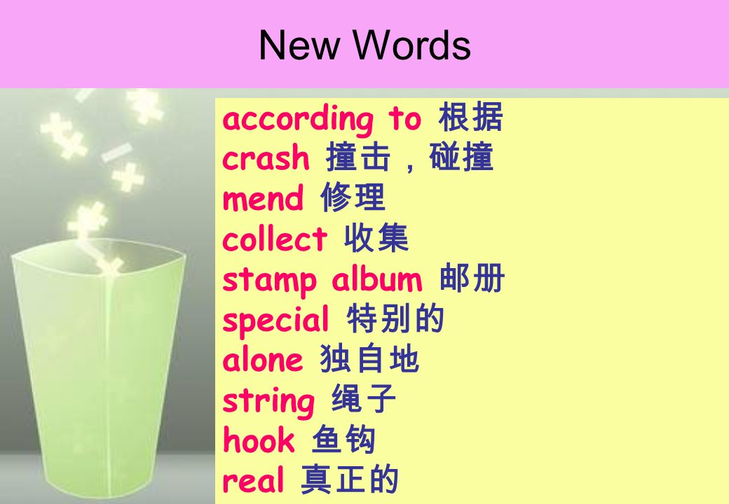 according to crash mend collect stamp album special alone string hook real New Words