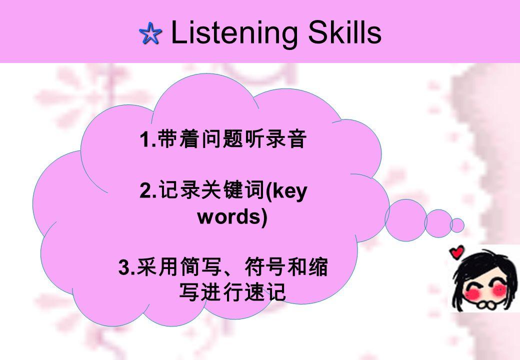 Listening Skills 1. 2. (key words) 3.