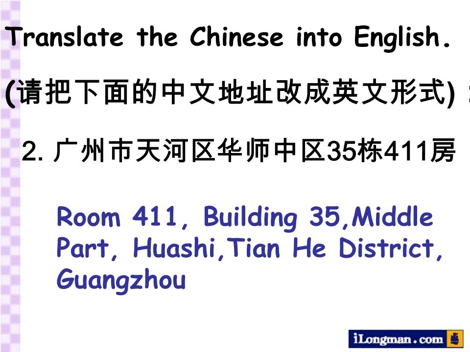 Translate the Chinese into English. ( ) 2. 35 411 Room 411, Building 35,Middle Part, Huashi,Tian He District, Guangzhou