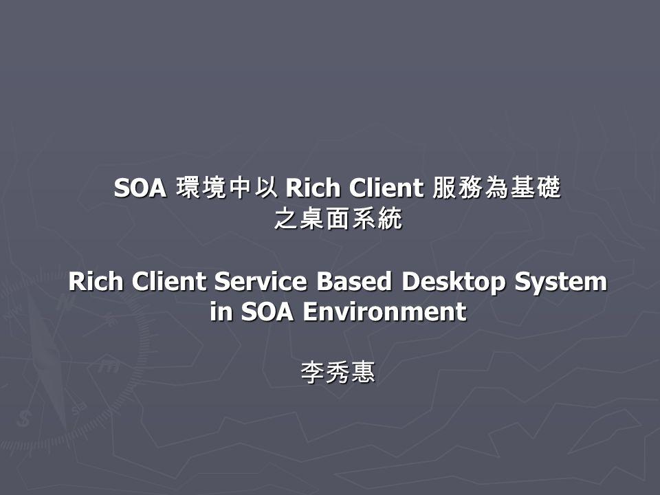 SOA Rich Client SOA Rich Client Rich Client Service Based Desktop System in SOA Environment