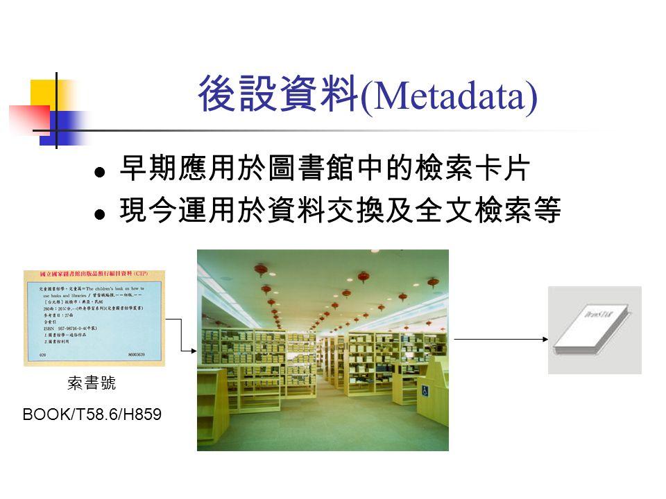 (Metadata) BOOK/T58.6/H859
