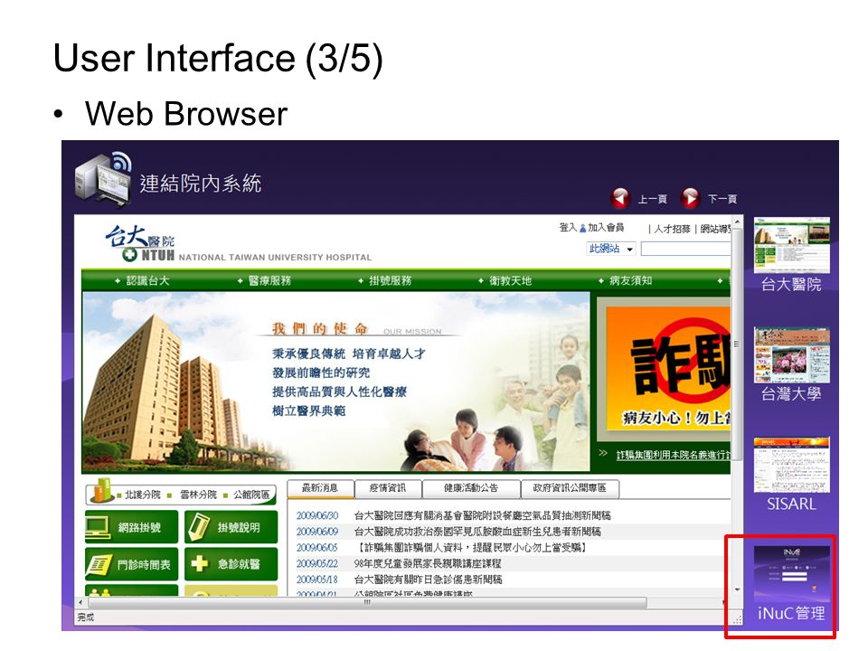 User Interface (3/5) Web Browser