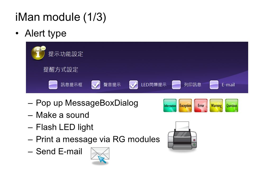 iMan module (1/3) Alert type –Pop up MessageBoxDialog –Make a sound –Flash LED light –Print a message via RG modules –Send E-mail