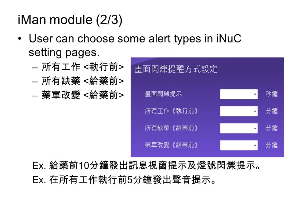 iMan module (2/3) User can choose some alert types in iNuC setting pages. – Ex. 10 Ex. 5