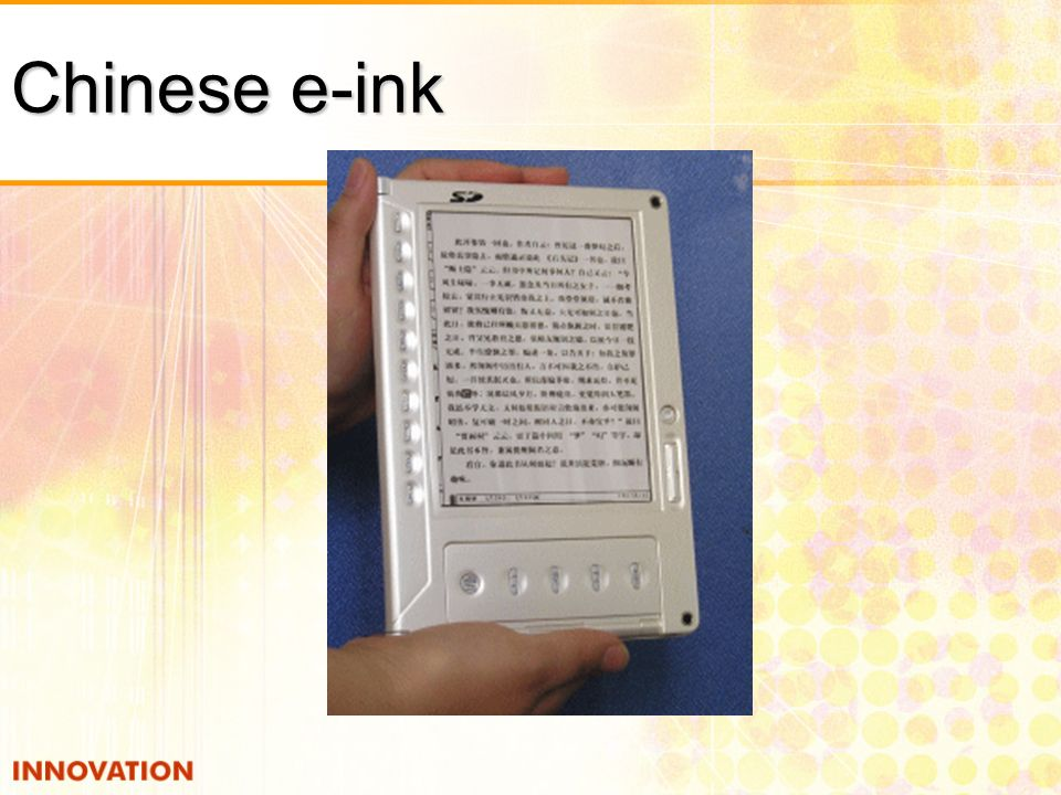 Chinese e-ink