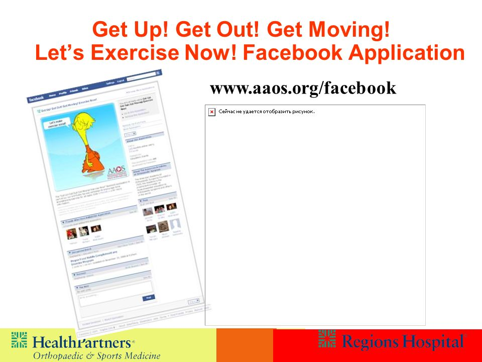 Get Up! Get Out! Get Moving! Lets Exercise Now! Facebook Application www.aaos.org/facebook